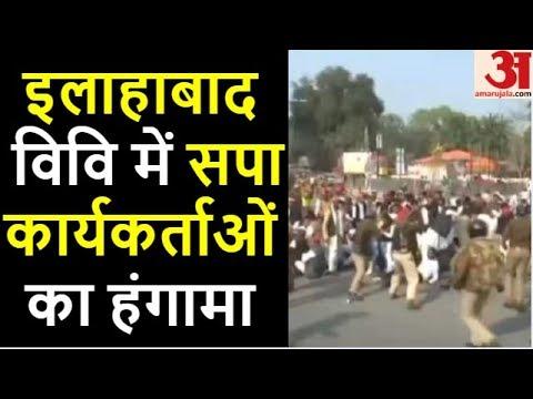 Allahabad University में SP कार्यकर्ताओं का हंगामा, पुलिस ने किया लाठीचार्ज | Amar Ujala