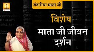Amritvani | अमृतवाणी वंदनीया माता भगवती देवी शर्मा