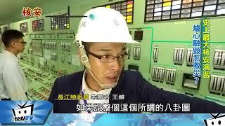 20170921中天新聞 史上最大核安實兵演習 直擊核二主控室