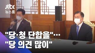 """""""당·청 단합을"""" """"당 의견 많이""""…화기애애 속 온도차 / JTBC 뉴스룸"""
