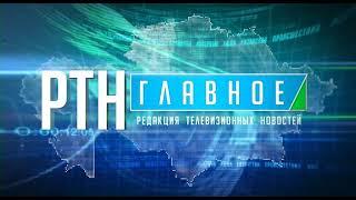 Выпуск ТВ-новостей - 06.04.21