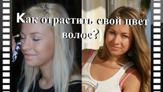 видео Как отрастить свои волосы после осветления