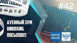 Подарили GTX XXX, Распаковка посылок, Почта России