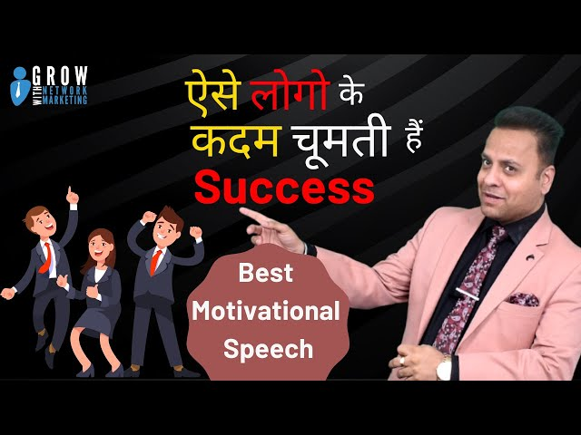 ऐसे लोगो के कदम चूमती है Success | Best Motivational Speech | Jatin Arora |