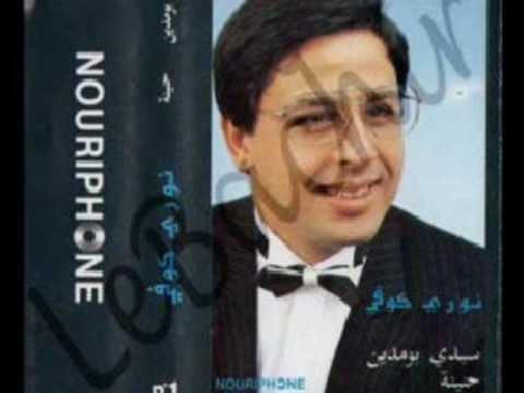 Nouri Koufi -Sir ya Naker lahsane