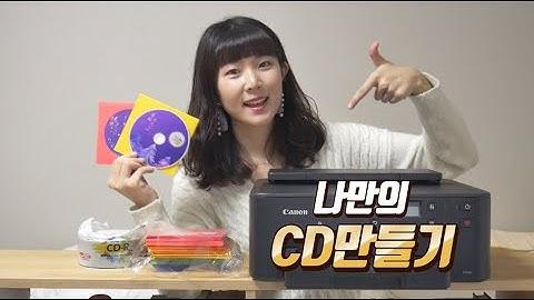 덕질 가능! 직접 꾸민 나만의 CD 만드는 방법 알려드릴게요🙋♀  허지영