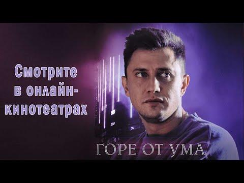 """""""ГОТУМ"""" - сериал """"Горе от ума"""" уже на онлайн-платформах!"""