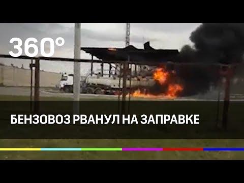 Бензовозы взлетели в воздух на АЗС в Челябинске