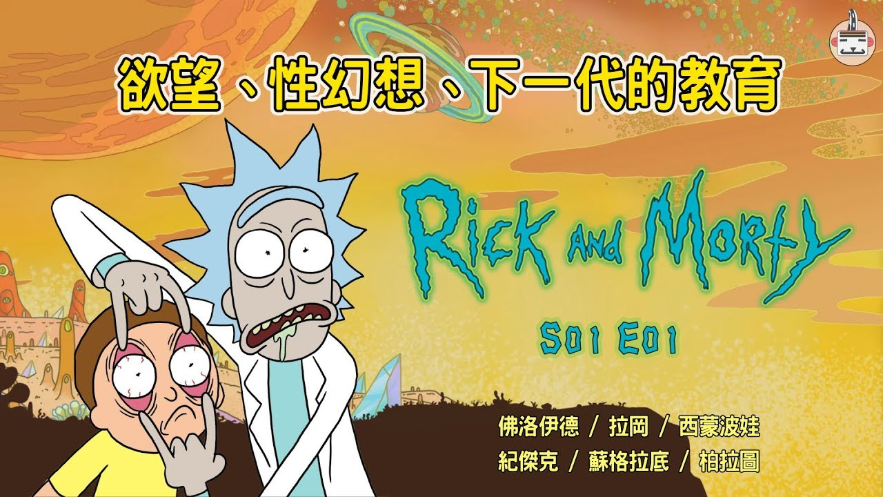 Rick & Morty 系列解析:欲望,性幻想,下一代的教育 / S01E01