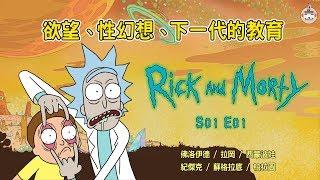 Ricku0026Morty 瑞克和莫蒂系列解析:欲望,性幻想,下一代的教育 / S01E01 / 蘇格拉底式哲學