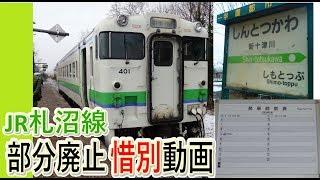 JR札沼線部分廃止惜別動画