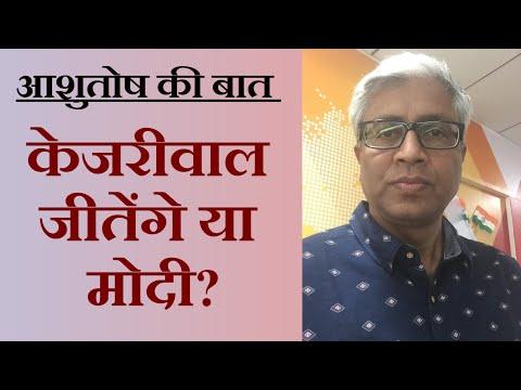 लोग आशुतोष से क्यों पूछते हैं चुनाव में आम आदमी पार्टी का क्या होगा?