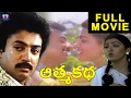 Aathma Katha Full Length Movie | Mohan, Kushboo, Sarath Babu, Jayasudha | R. Sivakumar