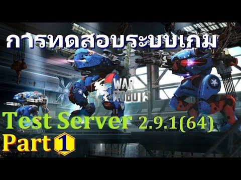 War Robots Test server 2.9.1 (64) Weapons Prototype [2017/06/24] Part 1 (Android) ไทย [WR]