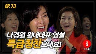 [홍준표의 뉴스콕] 나경원 원내대표, 자유한국당 힘내자!