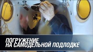Погружение на самодельной подводной лодке(Эксперимент не для слабонервных. Погружение на самодельной подводной лодке. Полный выпуск: https://www.youtube.com/watch..., 2017-02-12T14:30:00.000Z)