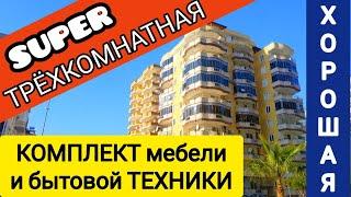 """НЕДОРОГО большая ТРЁШКА """"Под Ключ"""" в центре, квартира в Алании,Недвижимость в Турции 2020, Махмутлар"""