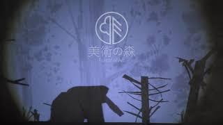 美術の森_光影火車