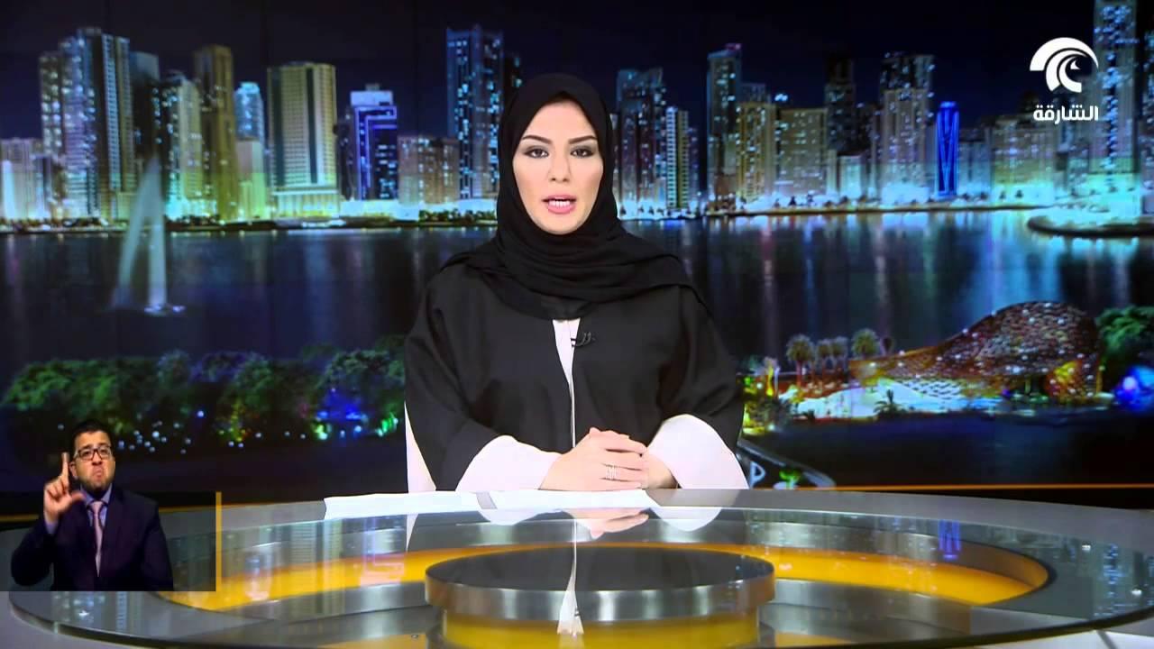تقرير أخبار الدار لتلفزيون الشارقة تكريم الموظفين ...