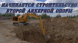 Начинается строительство второй анкерной опоры(, 2016-05-18T19:28:33.000Z)