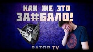 WARFACE КАК ЖЕ ЭТО ЗА#БАЛО!!!(18+)