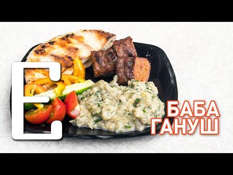 Приготовить Баба гануш (паста из баклажанов)  рецепт Едим ТВ онлайн видео