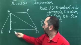 Урок 9 Теорема Піфагора і рівнобічна трапеція - Геометрія 8 клас