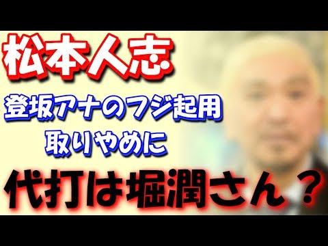 堀潤 登坂アナ動画