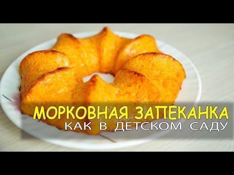 Морковная запеканка - рецепт как в детском саду