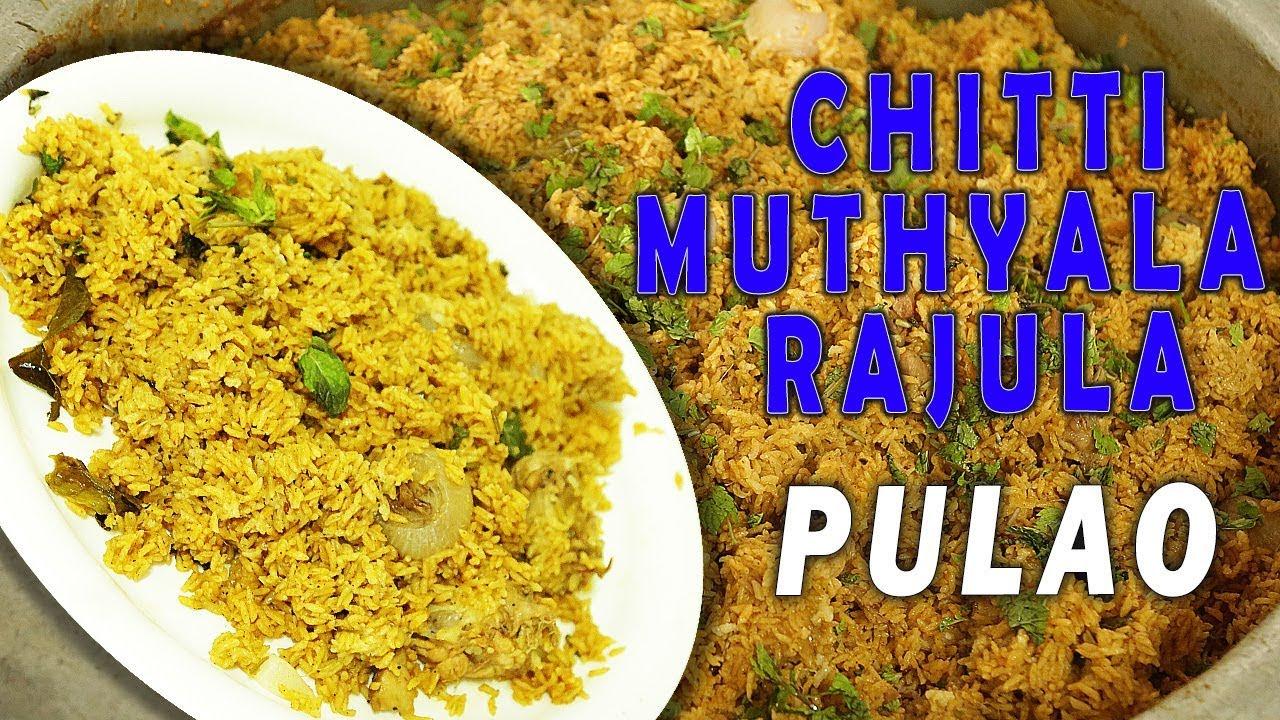 Chitti Mutyala Rajula Pulao   Chitti Mutyala Pulao Recipe   Yummy Street Food