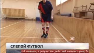 Слепой футбол. Новости. GuberniaTV