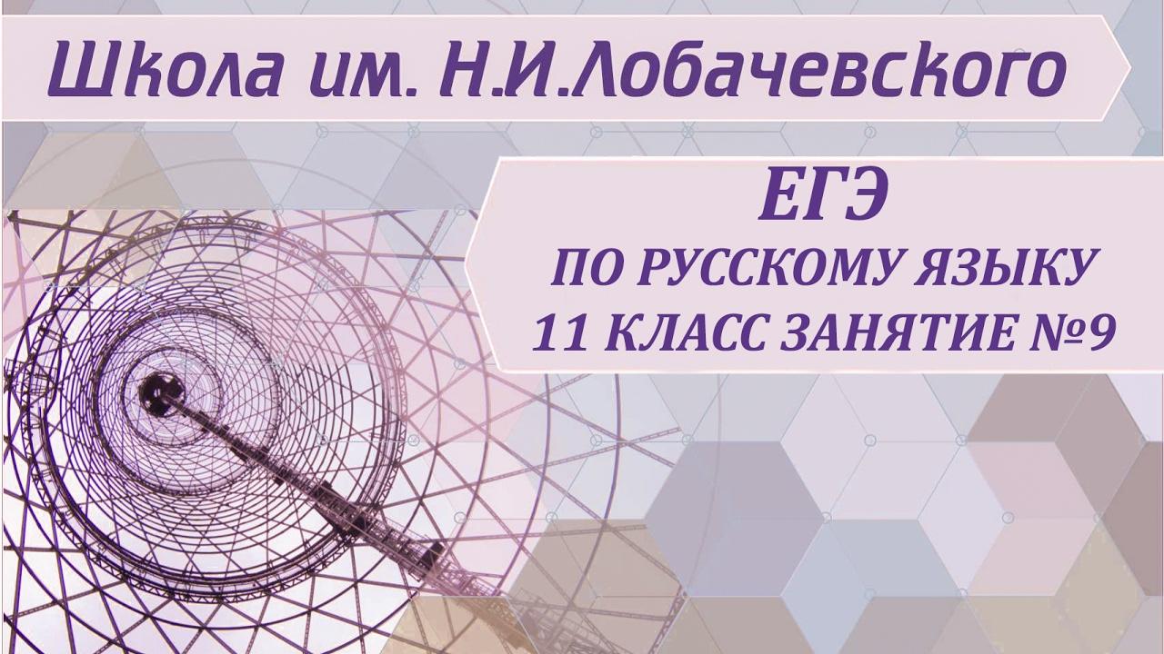 ЕГЭ по русскому языку 11 класс Занятие №9 Задание №15 Пунктуация в сложносочиненном предложении