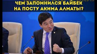 Чем запомнился Байбек на посту акима Алматы?