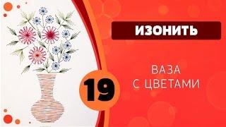 Изонить 19 - Ваза с цветами