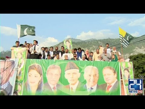 Complete  PML-N Rally For Kashmir Support | 15 Aug 2019