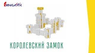 Детский конструктор Фанкластик - КОРОЛЕВСКИЙ ЗАМОК(Королевский Замок состоит из крепостной стены с шестью сторожевыми башнями и центральной Королевской..., 2015-09-21T05:41:24.000Z)