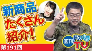 週刊ドスパラTV 第191回 6月4日放送