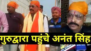 गुरुद्वारा पटना साहिब पहुंचे बाहुबली अनंत सिंह मत्था टेक किया लंगर में भोजन