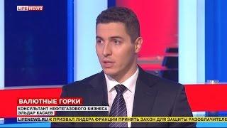 Рубль и нефть (Эльдар Касаев, 21 августа 2015 г.)
