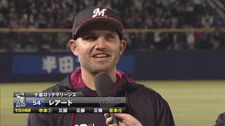 マリーンズ・レアード選手のヒーローインタビュー動画。 2019/05/08 埼...