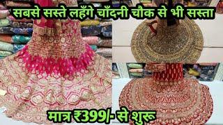 लहँगे ही लहँगे ₹399/-से शुरू Bridal Lehenge Wholesale Market In Delhi चाँदनी चौक से भी सस्ता