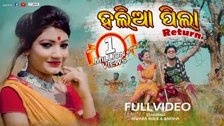Halia Pila Return l FULL VIDEO l Santanu Sahu l Mukta Rani l New Sambalpuri Music Video l RKMedia