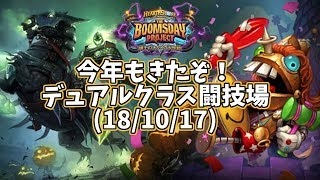 【ハースストーン】今年もきたぞ!デュアルクラス闘技場(18/10/17)