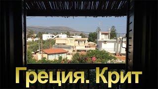 Греция. Крит. Малия(Наша поездка в Грецию на самый большой остров страны - Крит. Город Малия, море, природа, еда, местные танцы..., 2015-09-29T10:06:16.000Z)
