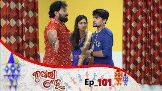 Kunwari Bohu   Full Ep 101   1st Feb 2019   Odia Serial – TarangTV