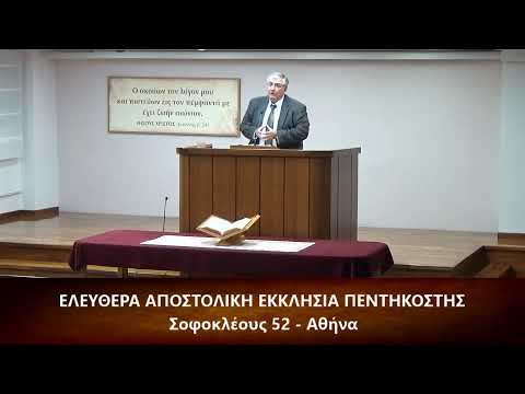 Ιεζεκιήλ κεφ. λζ' (37) 1-15 // Γιώργος Προκόπης