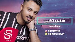 شلي تغير - احمد الخليدي ( حصرياً ) 2019