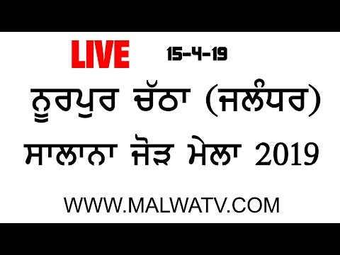 NURPUR CHATHA (Jalandhar) SALANA MELA - 2019 || LIVE STREAMED VIDEO