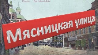 Улица Мясницкая в Москве: история и достопримечательности(, 2015-09-21T16:52:26.000Z)