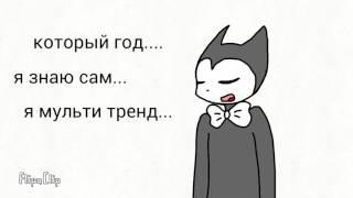 [Клип] Винтаж-Микки Маус//Batim